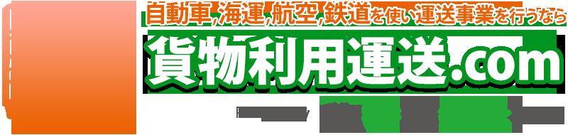 貨物利用運送.com